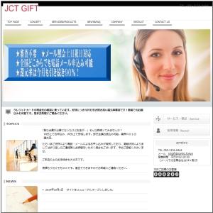 JCT GIFTの詳細