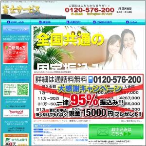 富士サービスの詳細