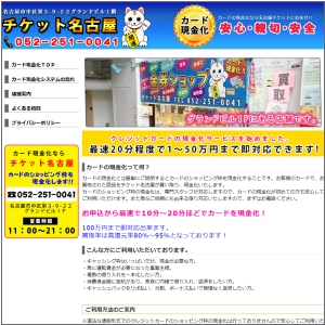 チケット名古屋の詳細