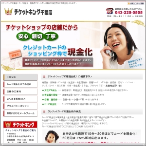 チケットキング千葉店の詳細