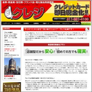 クレジ札幌の詳細