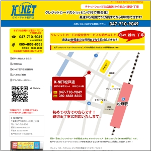 K-NET松戸店の詳細