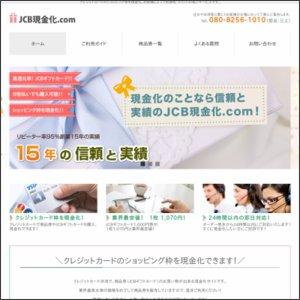 JCB現金化.com