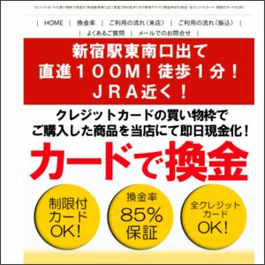 新宿チケット