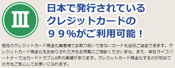 ライフパートナーの現金化は日本で発行されたカードなら99%使える