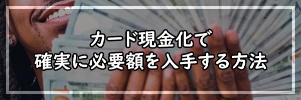 カード現金化で確実に必要金額を入手する方法