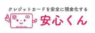 安心くん_タイトルロゴ