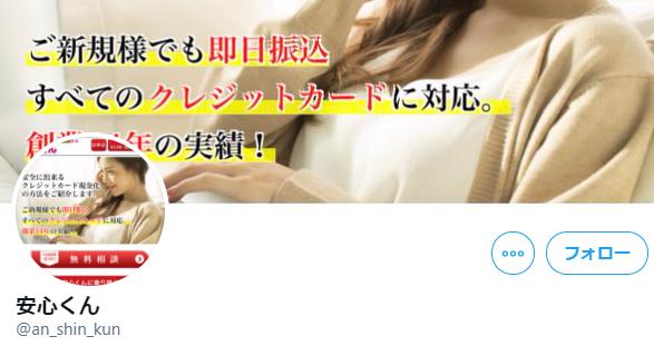 安心くん公式Twitter