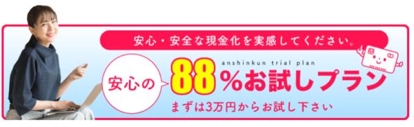 88%キャンペーン