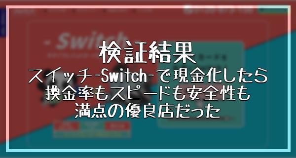 スイッチ-Switch-で現金化したら換金率もスピードも安全性も満点の優良店だった